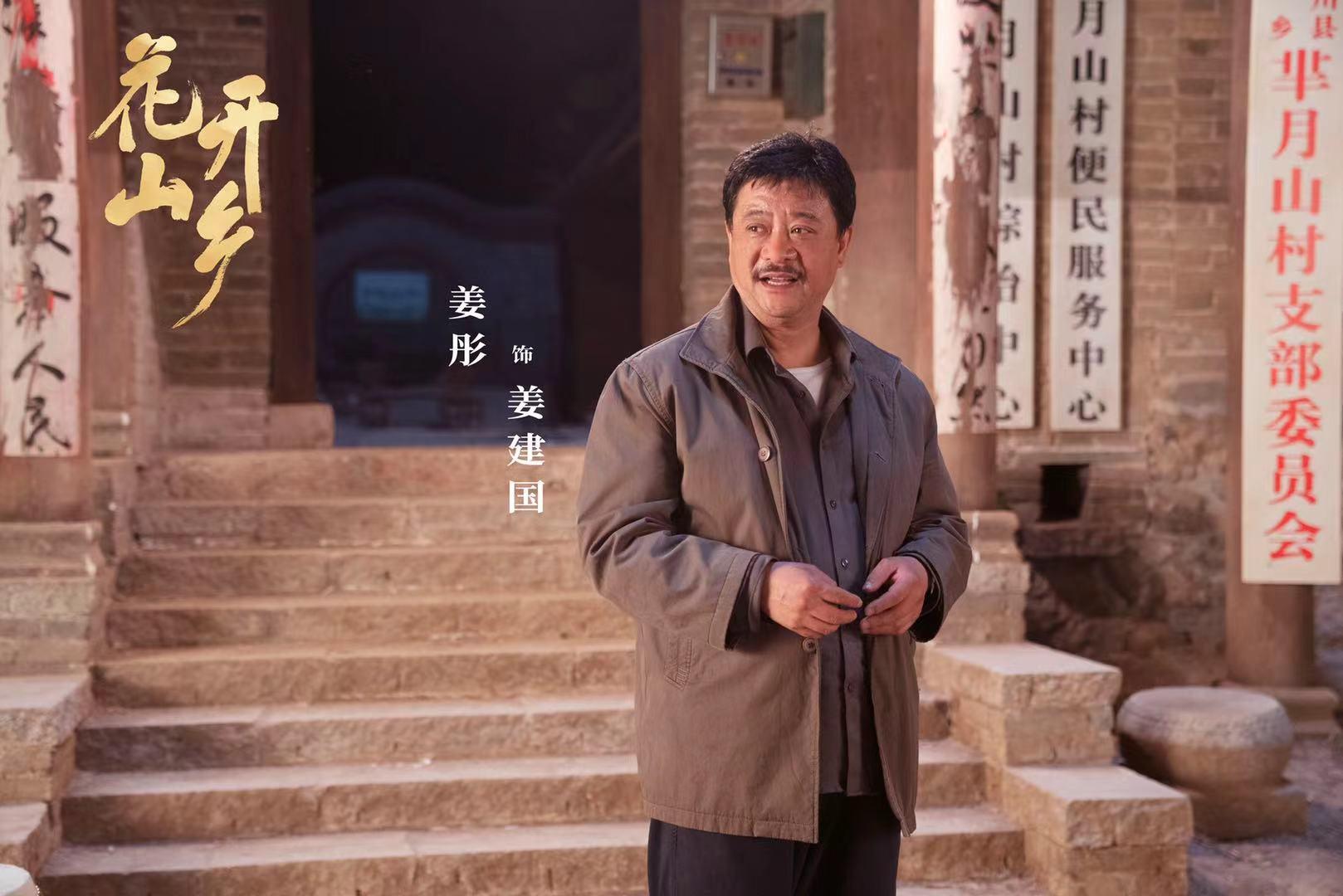 《花开山乡》收官 实力派演员姜彤演技精湛获好评