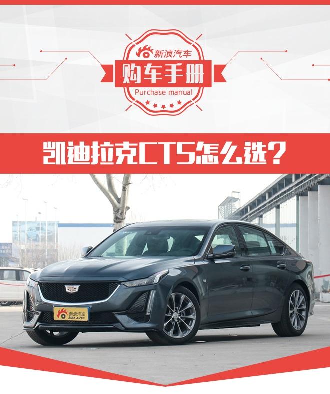 凯迪拉克CT5购车手册  推荐2.0T尊贵型