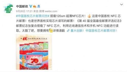 中国首枚纪念张独一无二芯片的邮票面世