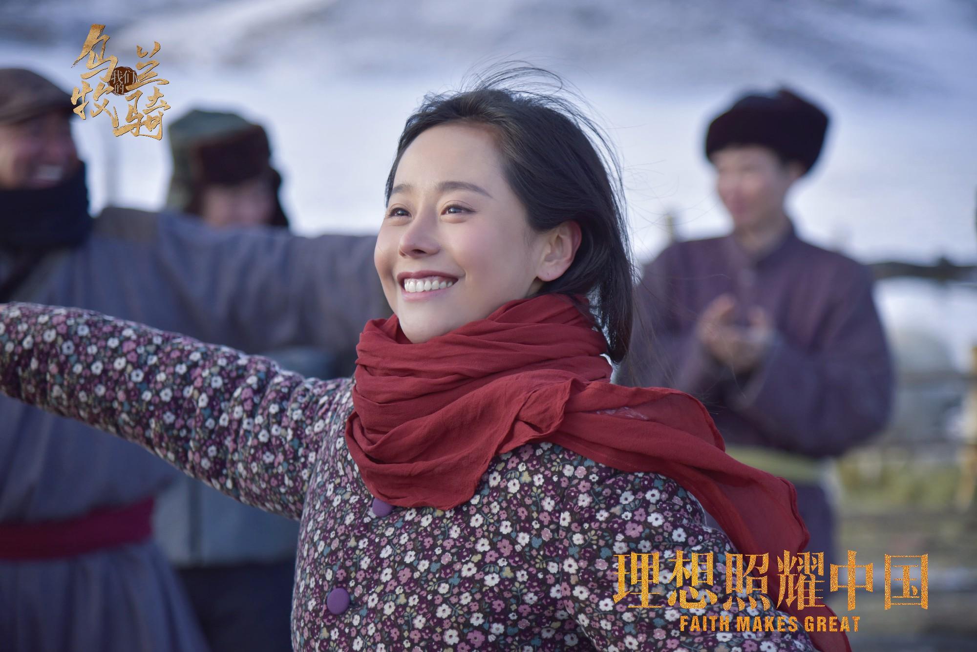 叶晞月《理想照耀中国》单元剧《我们的乌兰牧骑》6月14日播出 草原儿女 逐梦四方