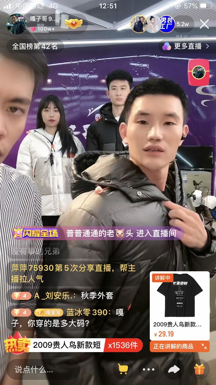 30岁嘎子哥谢孟伟近况如何?直播镜头下网友质疑疑似整容