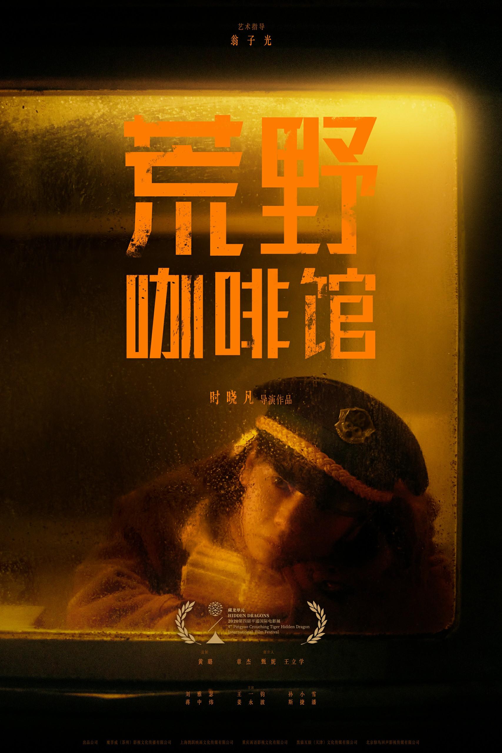 """《荒野咖啡馆》平遥影展""""藏龙""""单元全球首映 以影像为力量激发思考"""