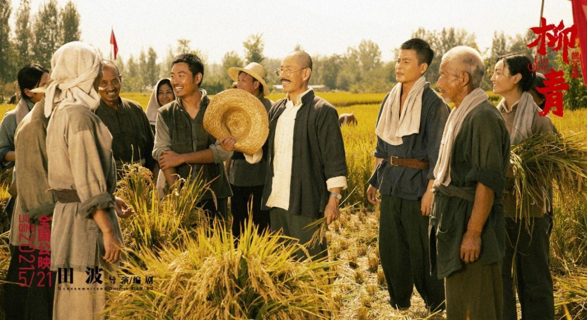 电影《柳青》举办全国看片会 5月21日全国公映