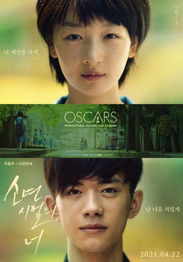 《少年的你》已入围本届奥斯卡  4月22日韩国重映