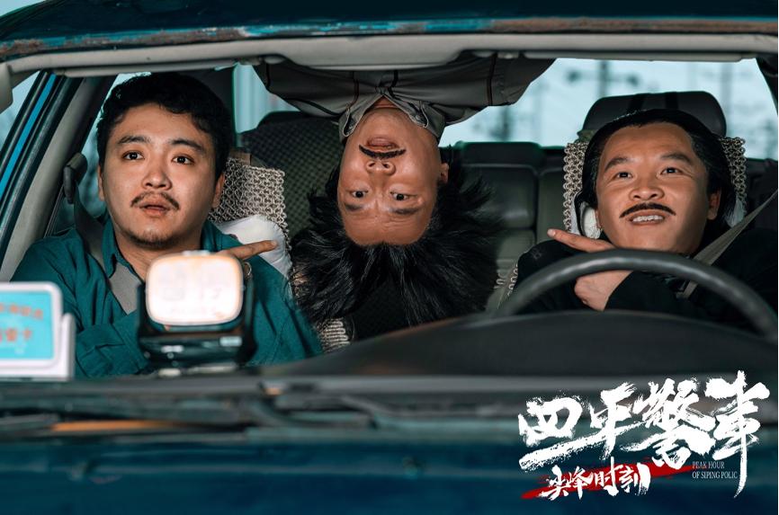 《四平警事之尖峰时刻》定档 浩哥重出江湖玩身份逆转笑翻国庆
