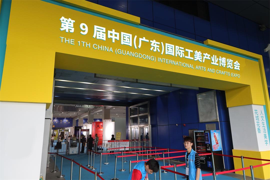 第9届中国(广东)国际工美产业博览会盛况:总成交额达3.5亿