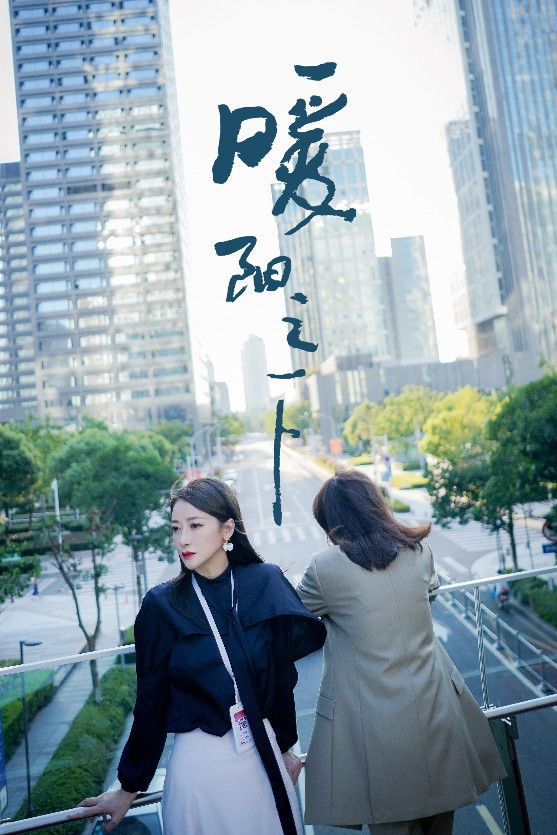 透过《暖阳之下》电视剧浅析当今社会中年职业女性所面临的困境与挑战