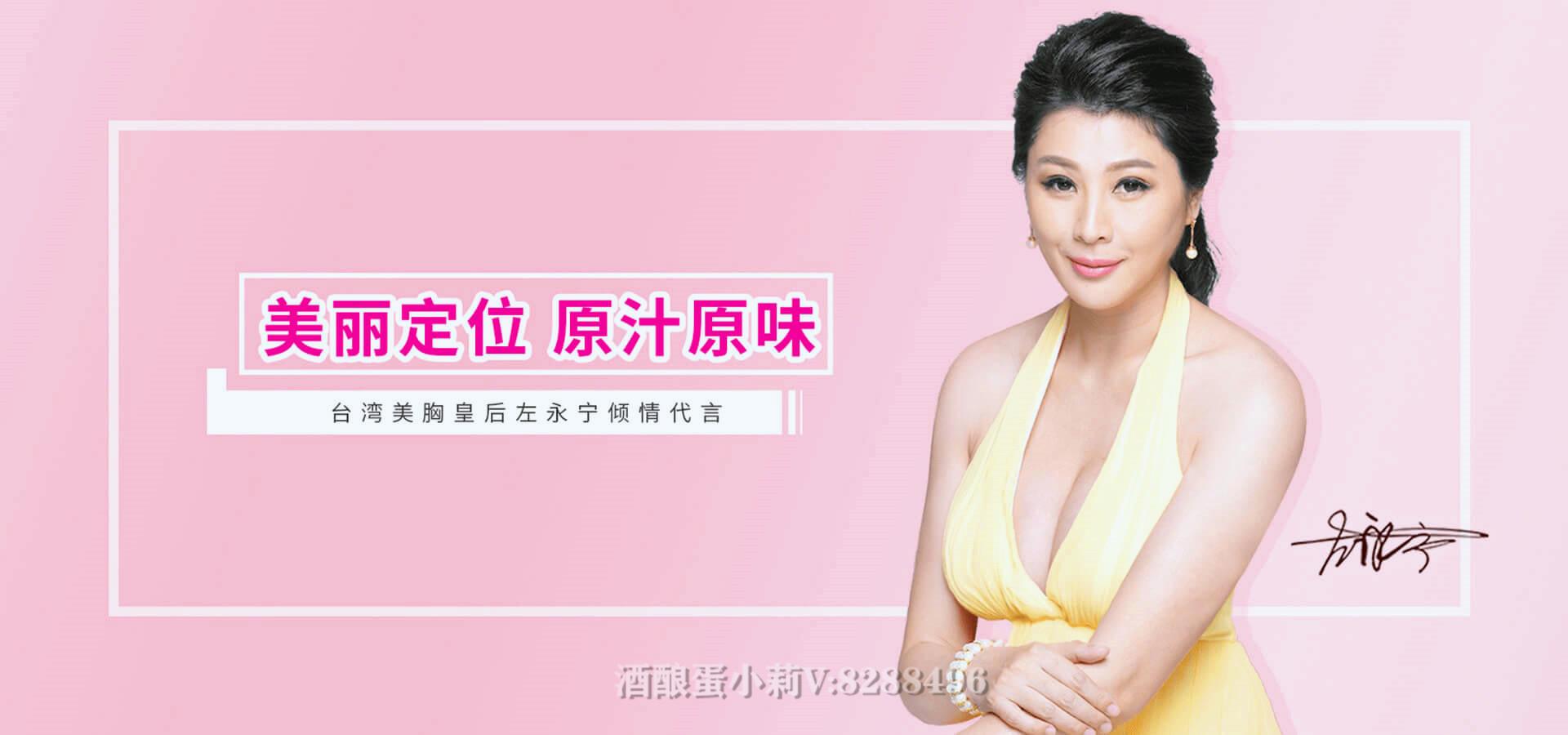 刘燕酿制嫩公主酒酿蛋是一款美胸自然产品,极易吸收