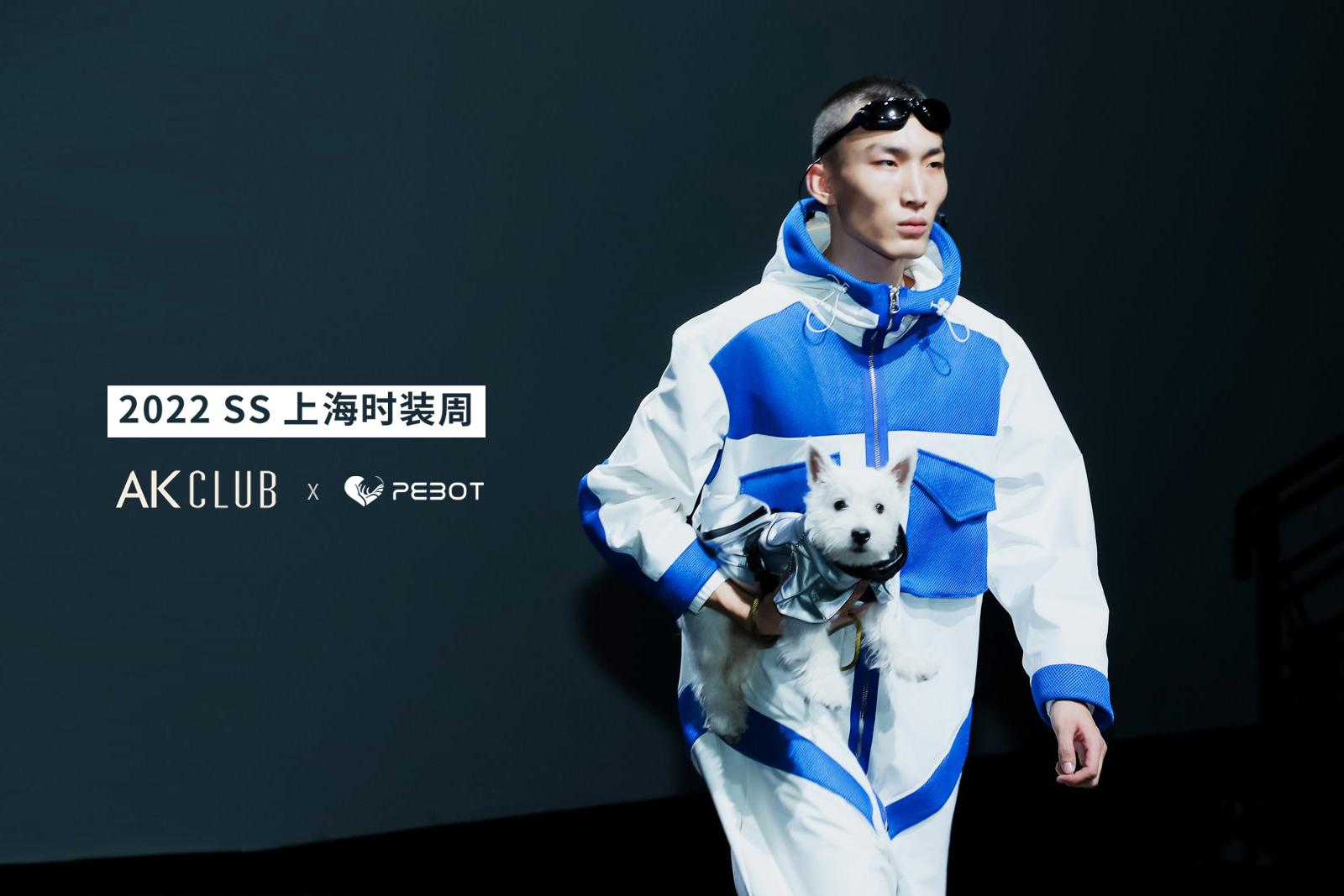 """""""太空狗""""大麦登上上海时装周T台,PEBOT将亲宠体验做到极致"""