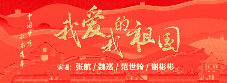献礼建党百年 天娱传媒《我爱我的祖国》今日首发