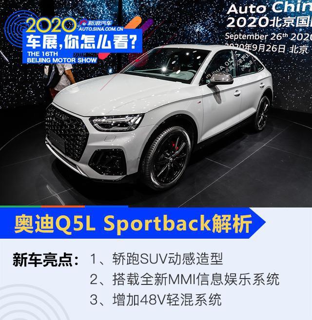 补齐轿跑SUV空白 解析奥迪Q5L Sportback