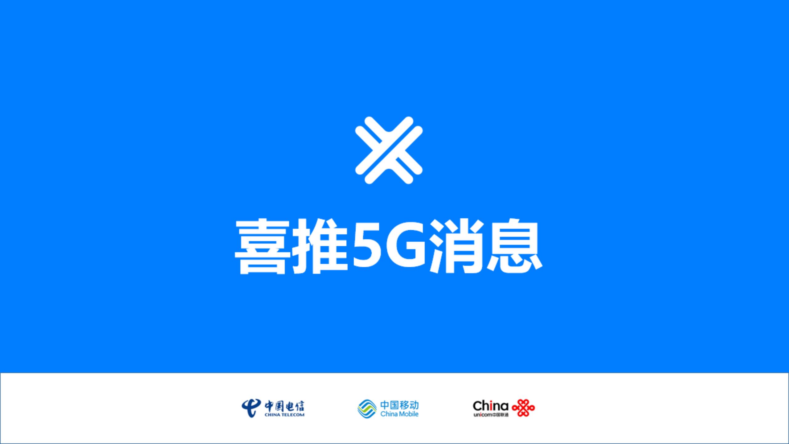 喜推助力开拓市场新机遇 激活5G消息创新价值