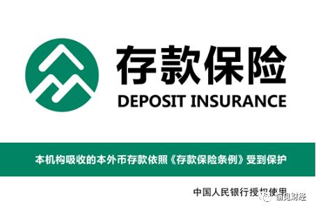存款保险标识启用  关于存款保险需要知道的 啥情况下赔?