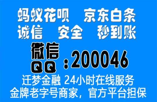 白条套现京东迁梦的薇信是200046