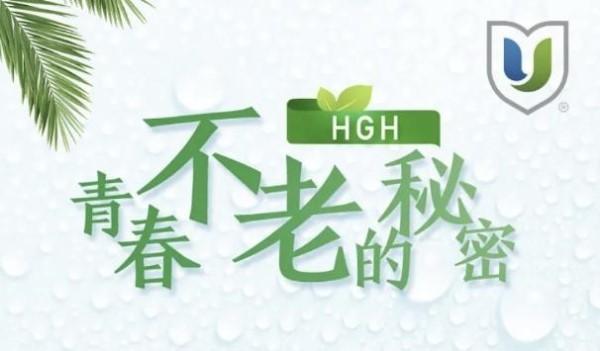 缺乏HGH人类生长激素,会提前衰老