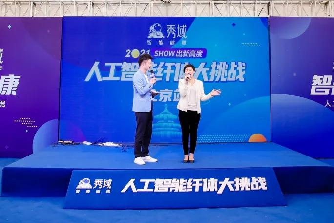 """大咖空降人工智能纤体挑战赛北京现场,全网共同见证""""躺瘦""""黑科技"""