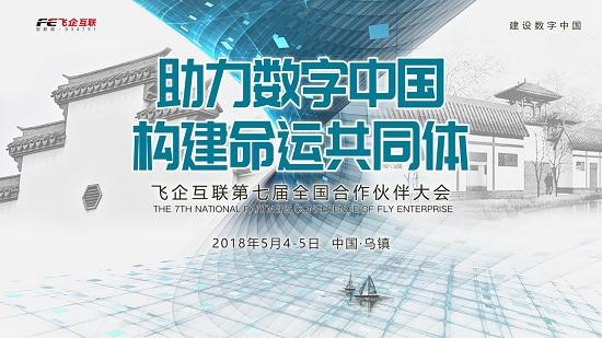"""""""建设数字中国"""":创新数字技术为发展赋能"""