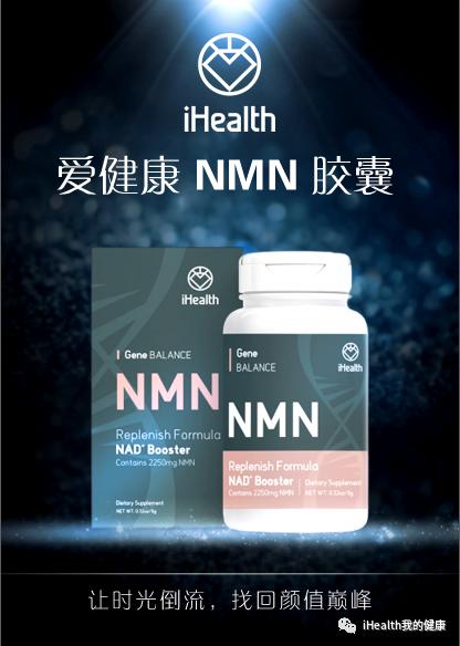 爱健康NMN到底有没有抗衰老的效果?