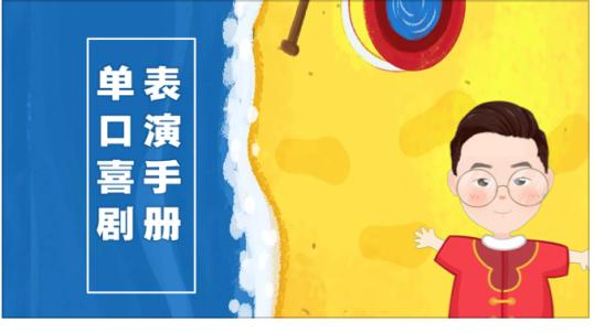 """北京喜剧中心课程--脱口秀培训班包场年会段子""""幽默强化训练营"""""""