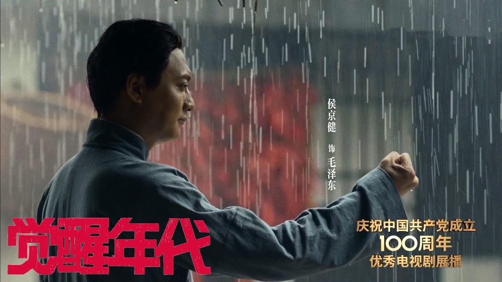 《觉醒年代》二轮收官 戏里戏外看演员侯京健