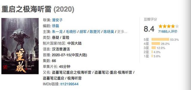 朱一龙的《重启》凭什么口碑爆了?豆瓣8.4超《龙岭迷窟》