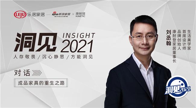 透视家居2021年的基本面  成品家具的重生之路