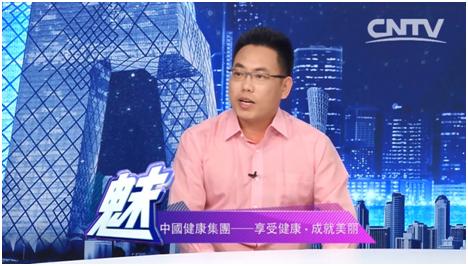 中国健康集团CEO庞勇浅谈中国健康产业共同体