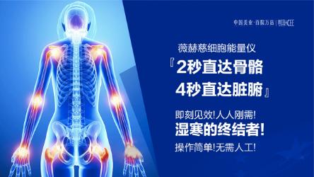 薇赫慈能量仪健康大背景介绍