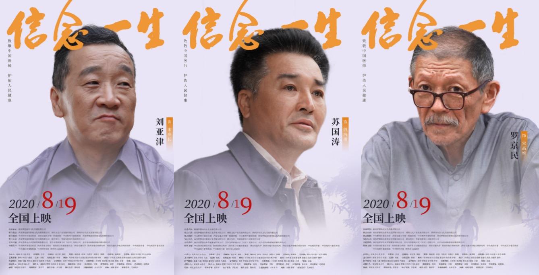 电影《信念一生》发布全阵容角色海报 实力派老戏骨飙戏