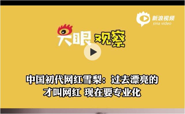 过去漂亮的才叫网红 现在要专业化  中国初代网红雪梨如是说