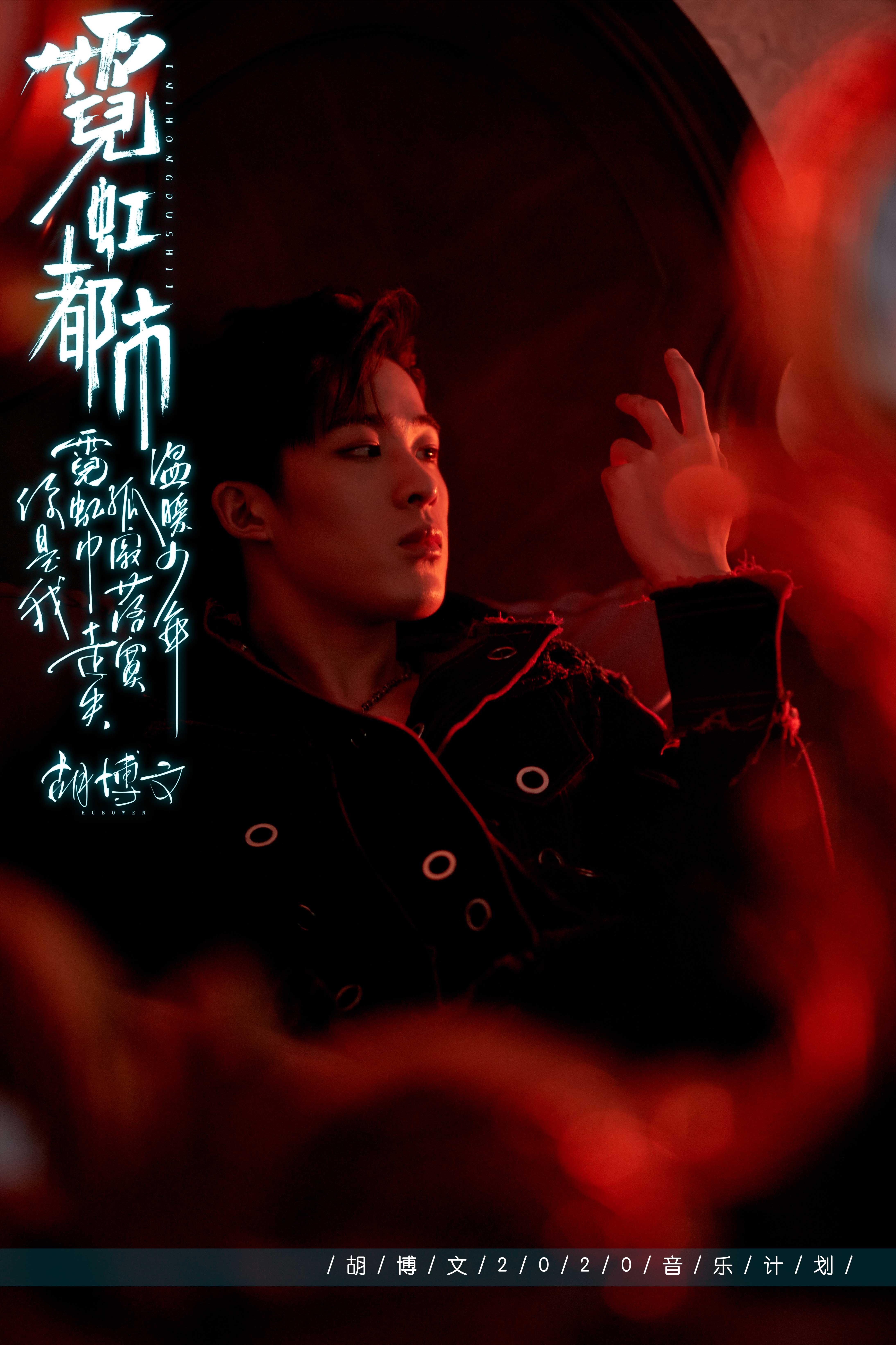 《运动吧少年》胡博文首张个人EP《霓虹都市》歌词尽显少年兄弟情