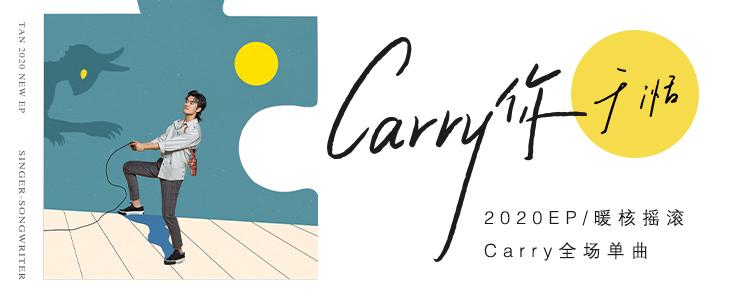 于湉全新EP CARRY全场单曲 写给并肩作战的兄弟