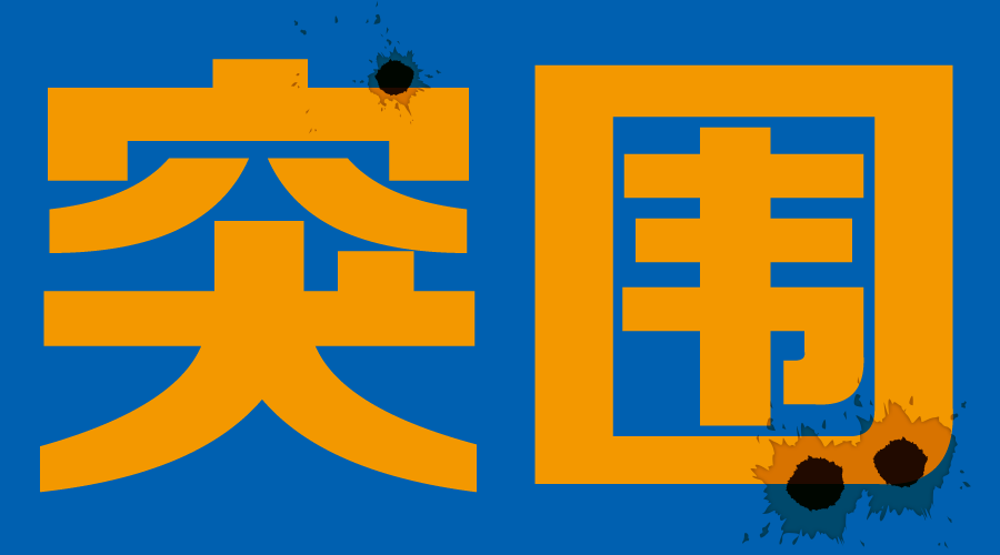 突围.png