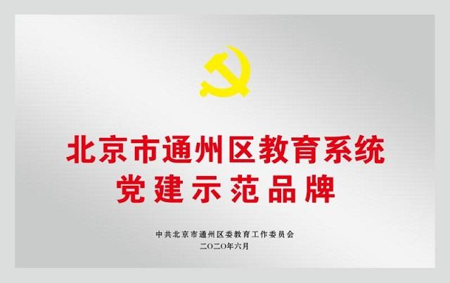 张家湾镇中心小学党支部被授予通州区教育系统党建示范品牌荣誉称号