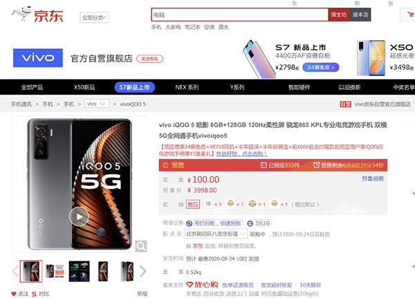 """京东""""热8购物季""""5G新品扎堆首发,iQOO 5系列预售享24期免息"""
