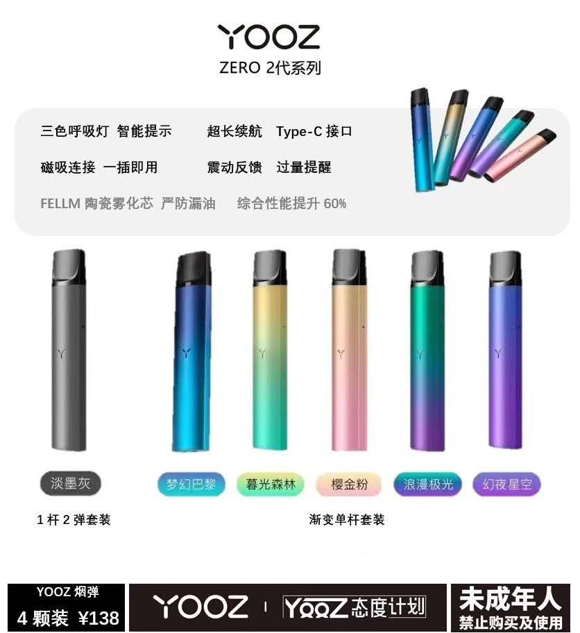 yooz柚子二代现在怎么买?