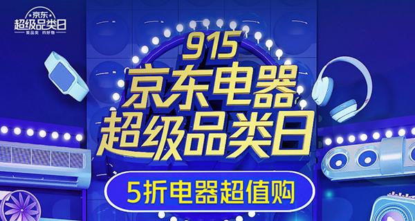 915京东电器超级品类日来袭电脑数码至高享24期免息