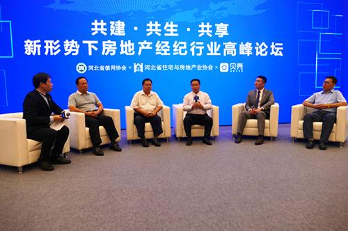 河北省信用协会会长吴振山出席房地产经纪行业高峰论坛