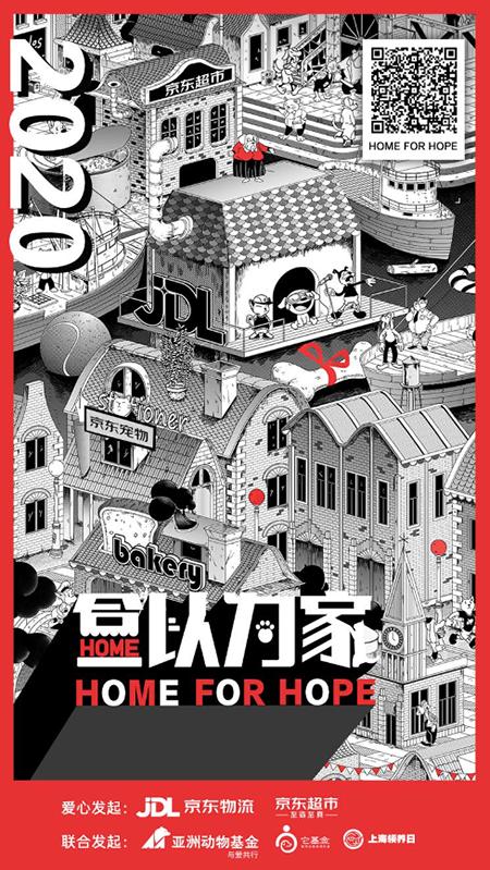 """京东超市11.11联合行业伙伴共建""""盒以为家"""" 打造健康萌宠消费文化"""