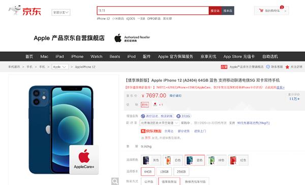 """看了iPhone12系列屏幕维修价格后  消费者直呼:""""伤不起"""""""