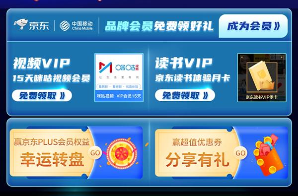 多重好礼享不停 京东携手中国移动助力用户轻松换5G