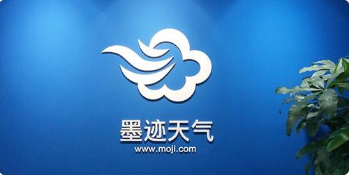 墨迹天气当选北京气象学会第二十一届理事会副理事长单位
