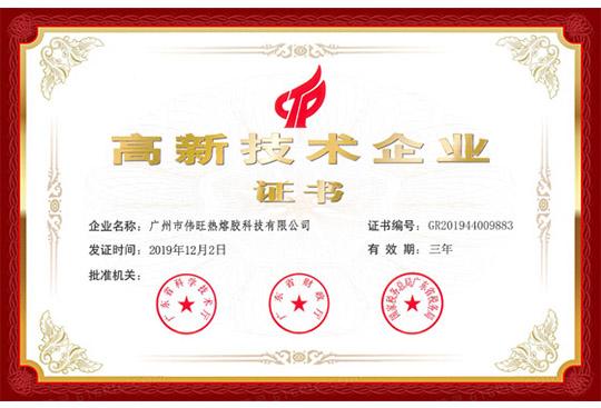 高新技术企业证书1-1.jpg