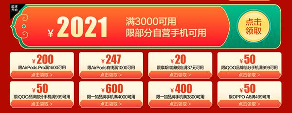 京东年货节以旧换新购手机火热开启