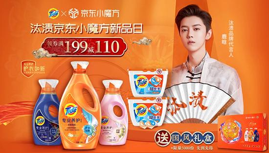 汰渍携全新品牌代言人鹿晗上新,与京东超市联动掀起国风大赏