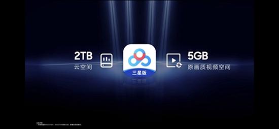 论坛账号注册未来已来:百度网盘与三星S21的5G云时代合作-奇享网