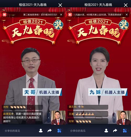 """""""企业级""""春晚惊现""""未来级""""黑科技应用"""