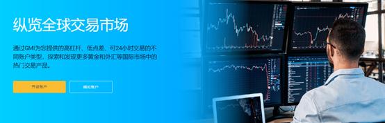 2021外汇经纪商排名,GMI Markets在线交易全球外汇