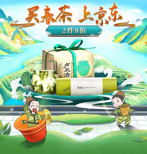 京东超市春茶节开启:各色名茶汇聚,尽情享受鲜爽滋味