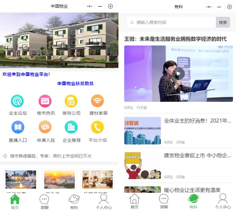 物业房地产行业管理者 中国物业5G云平台